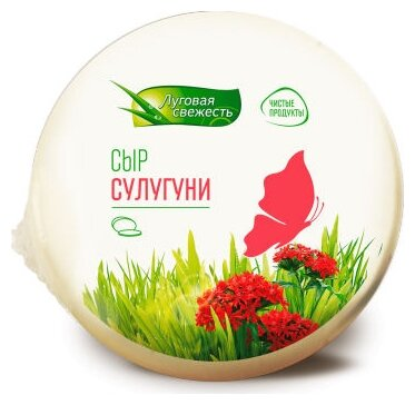 Сыр Луговая Свежесть сулугуни 45% 700 г, 700 г.