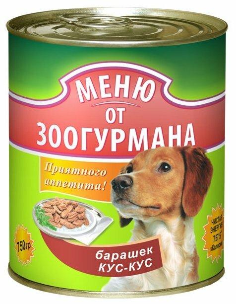 Корм для собак Зоогурман Кус-Кус баранина 750г