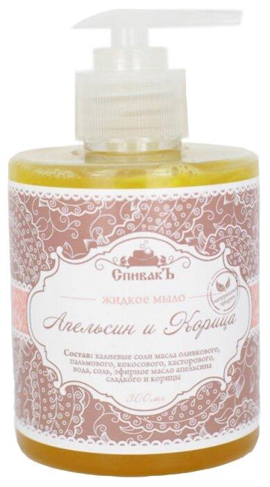 Мыло жидкое СпивакЪ Апельсин и корица