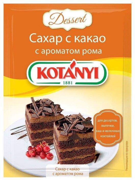 Kotanyi Сахар с какао с ароматом рома