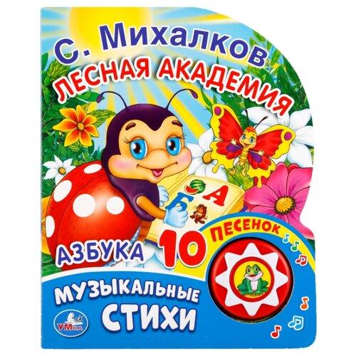 Купить Михалков С. Азбука. 1 кнопка с 10 песенками , Умка, Учебные пособия