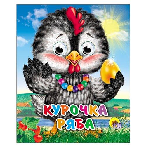 Купить Курочка Ряба, Проф-Пресс, Книги для малышей