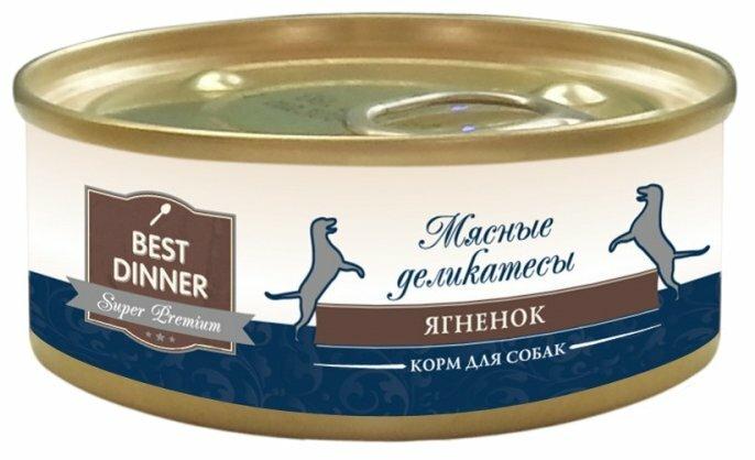 Корм для собак Best Dinner Мясные деликатесы для собак Ягненок (0.1 кг) 1 шт.