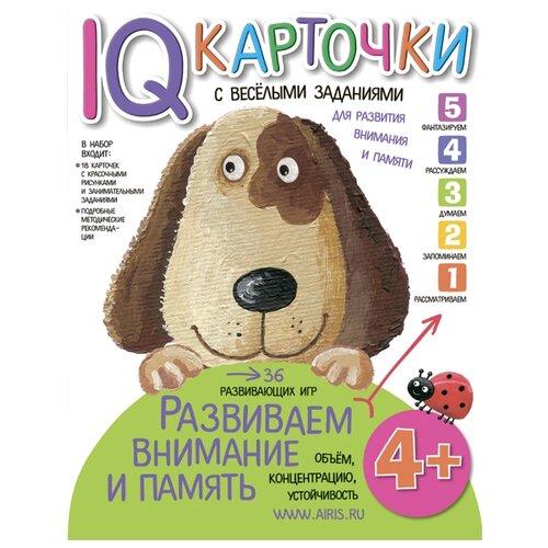 Куликова Е.Н. Карточки с веселыми заданиями. Развиваем внимание и память. 4+ айрис пресс плакат раскраска с наклейками и заданиями english овощи