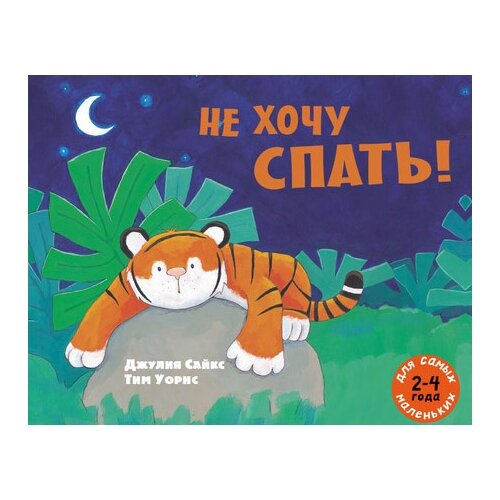 Купить Сайкс Д. Не хочу спать! , Мелик-Пашаев, Книги для малышей
