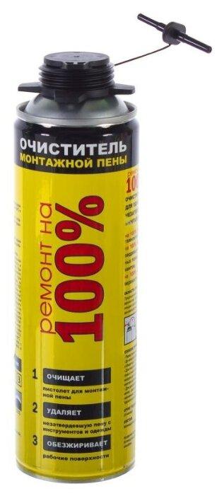 Очиститель Ремонт на 100% REMTCL3700 500 мл