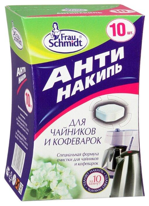 Таблетки Frau Schmidt Антинакипь для чайников и кофеварок 10 шт