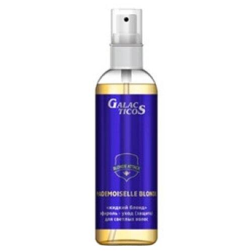 GALACTICOS Эфироль-уход (защита) для светлых волос Жидкий блонд, 100 мл