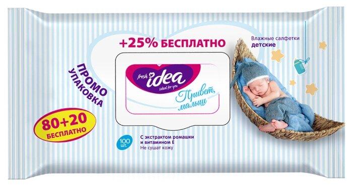 Влажные салфетки Fresh idea Привет малыш с экстрактом ромашки и витамином Е