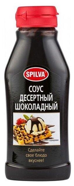 Соус Spilva Шоколадный