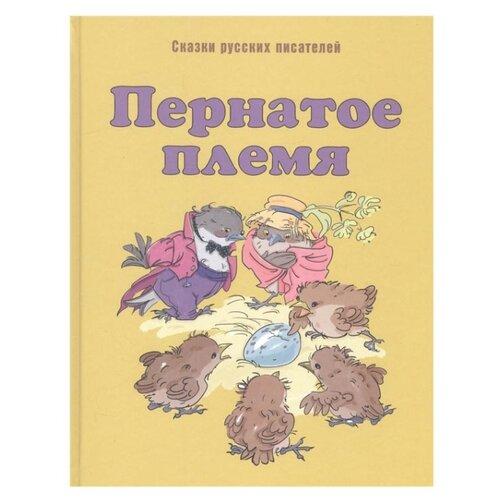 Купить Пернатое племя. Сказки русских писателей, ЭНАС, Детская художественная литература