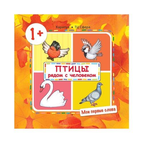 Купить Савушкин С.Н. Мои первые слова. Птицы рядом с человеком. 1+ , Карапуз, Учебные пособия