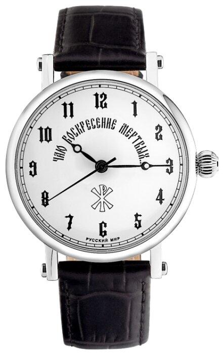 Наручные часы Слава 8190002/300-2409