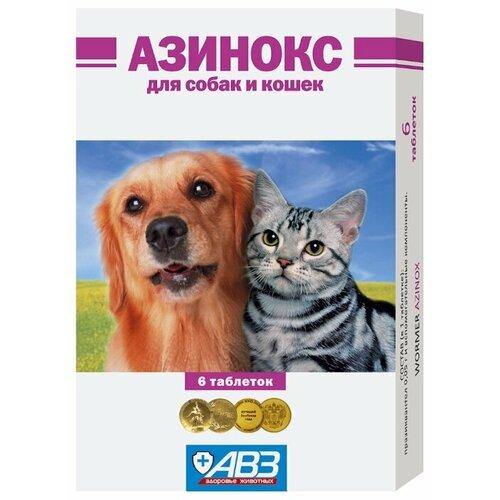 Фото - Агроветзащита Азинокс таблетки для собак и кошек таблетки relaxivet успокоительные для собак и кошек 10 таб
