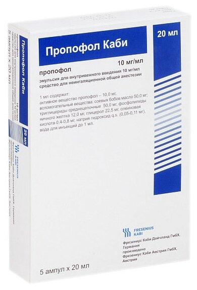 Пропофол-липуро эмульс. для в/в введ. 10мг/мл 20мл №5