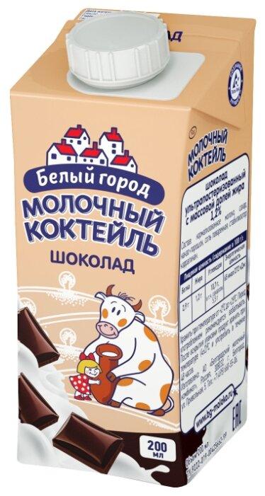 Молочный коктейль Белый город Шоколад 1.2%, 200 мл