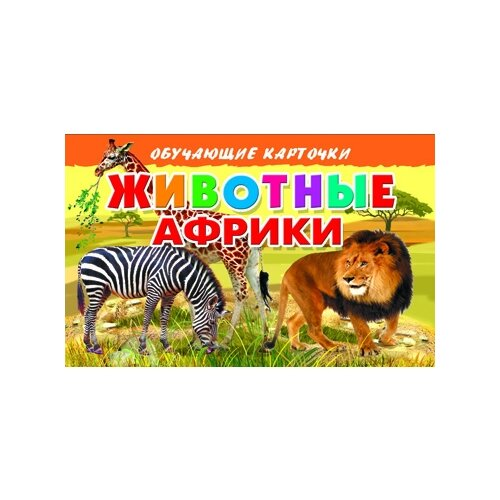Купить Животные Африки, Литур, Учебные пособия