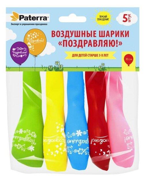 Набор воздушных шаров Paterra Поздравляю! (5 шт.) разноцветный