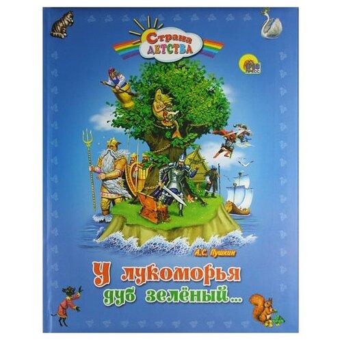 Фото - Пушкин А. С. Страна детства. У Лукоморья дуб зеленый... пушкин а с у лукоморья дуб зеленый