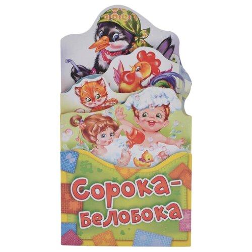 Купить Сорока-Белобока, ND Play, Книги для малышей