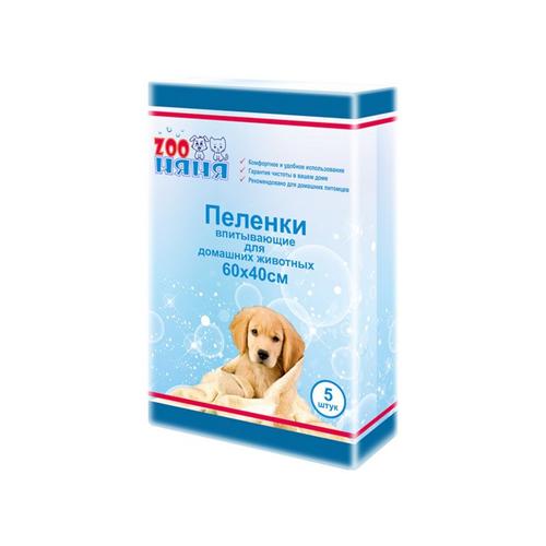 Пеленки для собак впитывающие Зоо Няня Гигиенические 60х40 см 5 шт.