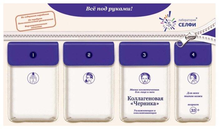 SelfieLab Комплект с маской косметической для лица и шеи Коллагеновая Черника, 27 г