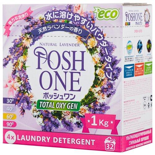 Стиральный порошок Posh One Natural Lavender картонная пачка 1 кг posh one