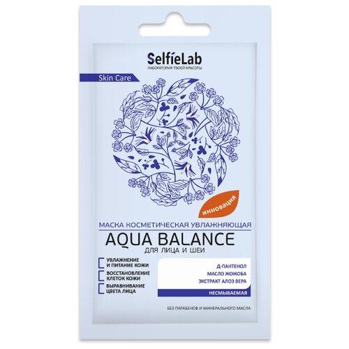 SelfieLab Маска увлажняющая Aqua balance для лица и шеи, гелевая, несмываемая, 8 гМаски<br>