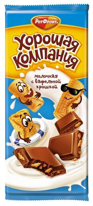 Кондитерская плитка Рот Фронт Хорошая компания Молочная с вафельной крошкой  — купить по выгодной цене на Яндекс.Маркете