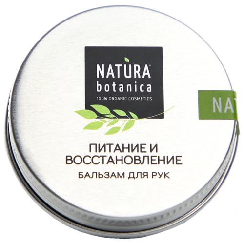Купить Бальзам для рук Natura Botanica Питание и восстановление 30 г