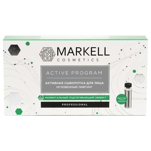 Купить Markell Professional ACTIVE PROGRAM Активная сыворотка для лица Мгновенный лифтинг, 2 мл, 7 шт.