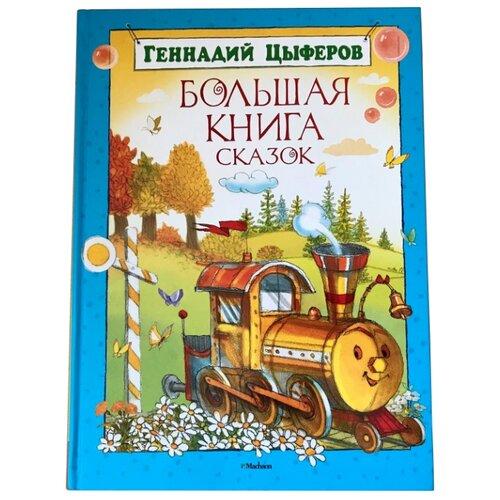 """Цыферов Г. """"Большая книга сказок"""""""