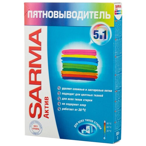 SARMA Пятновыводитель Актив, 500 г