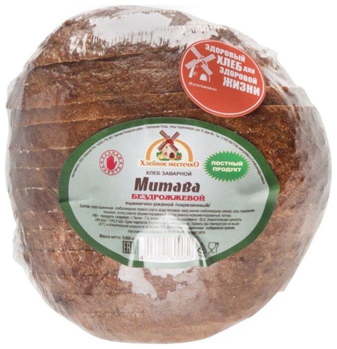 Хлеб пшенично-ржаной Митава заварной бездрожжевой нарезка 600 гр
