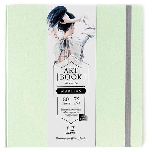 Скетчбук для маркеров Малевичъ Fashion 20 х 20 см, 75 г/м², 80 л. мятный скетчбук my sketchbook мятный 120л 14 5х21