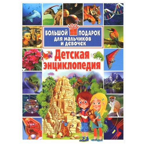 Купить Большой подарок для мальчиков и девочек. Детская энциклопедия, Владис, Познавательная литература