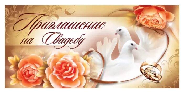 Свадебная открытка электронная, днем рождения прикольные