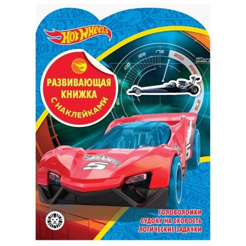 Книжка с наклейками Hot Wheels. № 2001 лев раскраска с наклейками 2005 hot wheels