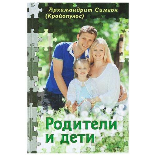 Купить Архимандрит Симеон (Крайопулос) Родители и дети , Издательство Сретенского монастыря, Книги для родителей