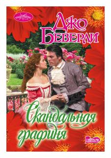 """Беверли Д. """"Скандальная графиня"""""""
