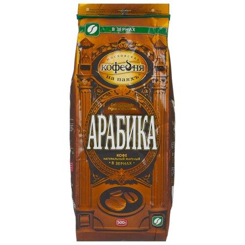 Кофе в зернах Московская кофейня на паяхъ Арабика, 500 г московская кофейня на паях кофе зерновой арабика московская кофейня на паяхъ