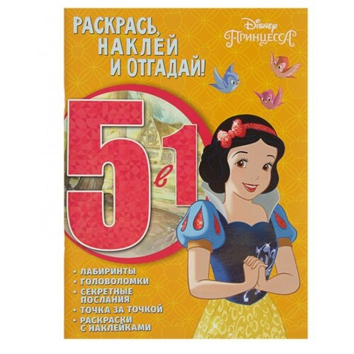 Принцесса Disney. Раскрась, наклей и отгадай! 5 в 1 отгадай и раскрась раскраска