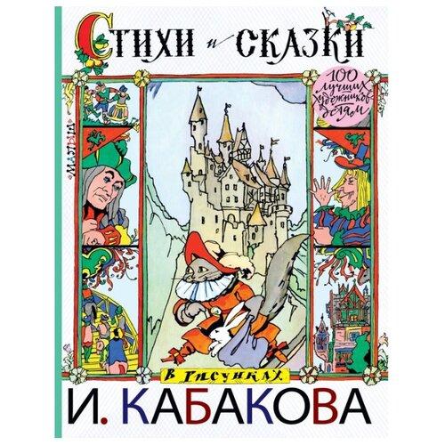 Купить 100 лучших художников — детям. Стихи и сказки в рисунках И.Кабакова, Малыш, Детская художественная литература