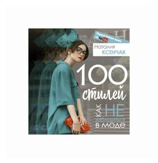 """Ксенчак Н.А. """"100 стилей. Как не заблудиться в моде"""""""