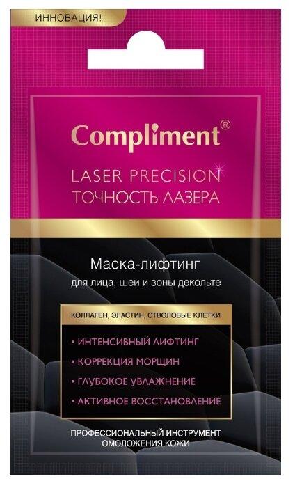 Compliment Точность лазера маска-лифтинг для лица, шеи и зоны декольте