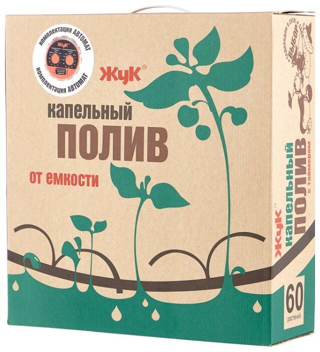 Жук Набор капельного полива от емкости автомат на 60 растений