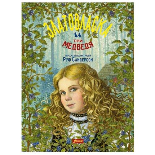 Купить Сандерсон Р. Златовласка и три медведя , Фолиант, Детская художественная литература