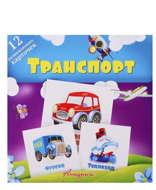 Набор карточек Атберг 98 Транспорт. Развивающие карточки 11x11 см 12 шт.