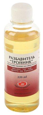 Невская палитра Разбавитель для масляных красок Тройник (2432918), 220 мл