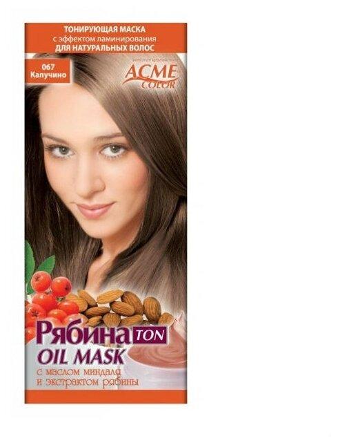 Acme-Color Рябина TON Oil Mask Тонирующая маска для волос №067 Капучино